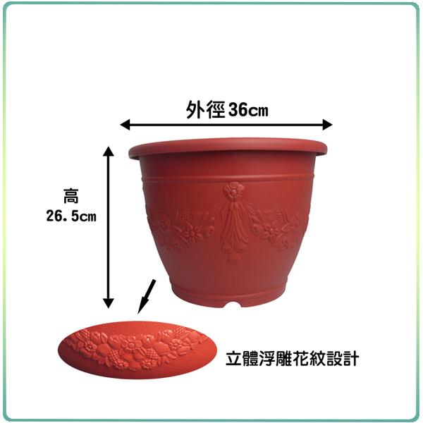 【綠藝家】忠興1尺2浮雕花盆米白色、磚紅色、棕色共3色