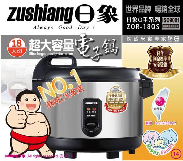 【日象】18人份大容量電子鍋/ZOR-18QS/不鏽鋼外殼/電子煮飯鍋/約36碗飯/台灣製/3.2L/大金