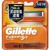 吉列Fusion鋒隱5+1刀片四入