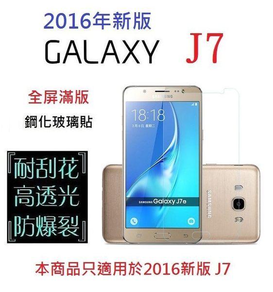 Samsung J7 2016 新版 J710 J700 鋼化玻璃貼 滿版 保護貼 2.5D導角 9H 公司貨【采昇通訊】