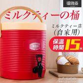 商用奶茶桶保溫桶13L17L大容量豆漿咖啡果汁涼茶桶熱水桶保溫保冷YXS『小宅妮時尚』
