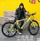 城市山地車自行車男成人變速減震公路賽車越野輕便女學生單車CY『小淇嚴選』