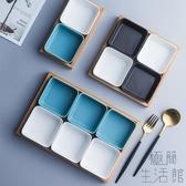 北歐創意分格盤零食盤堅果盤醬料盤陶瓷拼盤水果小吃盤【極簡生活】