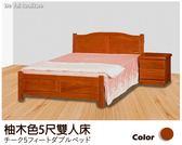 【德泰傢俱工廠】柚木色5尺實木雙人床 D001-322