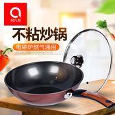 炒鍋 鑄鐵鍋不黏鍋健康不生銹鐵鍋電磁爐炒菜平底鍋具炒鍋XQB
