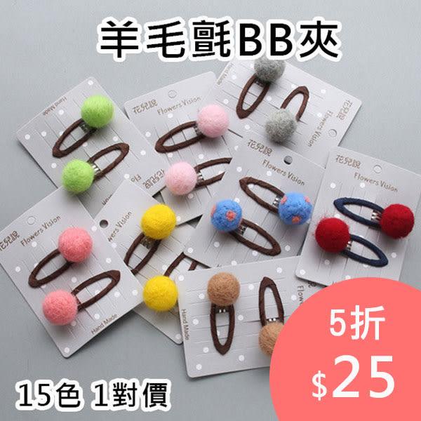 髮飾 羊毛氈球BB夾 15色 2個1組 寶寶髮夾/兒童髮飾/瀏海夾/邊夾 《寶寶熊童裝屋》