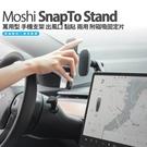 Moshi SnapTo 萬用型 手機支架 出風口 黏貼 兩用 附磁吸固定片 公司貨