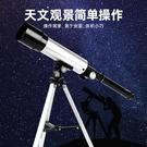 望遠鏡天文望遠鏡專業觀星太空深空高倍高清望眼鏡小學生兒童入門級初級 LX 智慧e家
