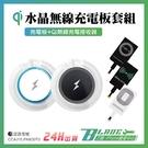 【刀鋒】水晶無線充電板套組 手機無線充電 Qi無線充電接收器 接收片 充墊盤 蘋果 安卓 Type-C