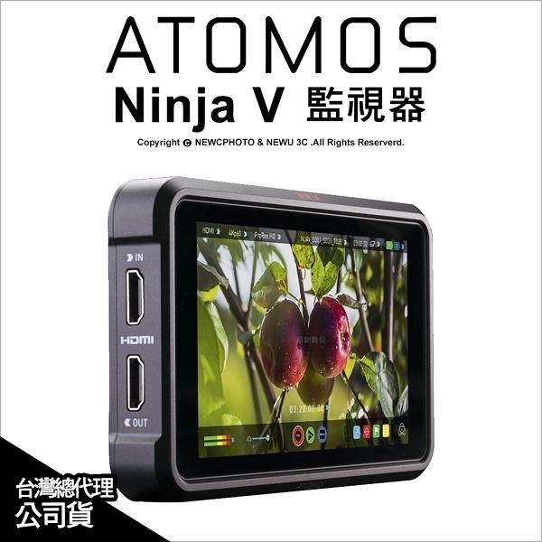 Atomos Ninja V 4K 60P 監視器 HDMI 監看螢幕 5吋 紀錄器 HDR 公司貨【可刷卡】薪創數位