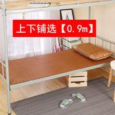 學生宿舍單人床可折疊夏季寢室草席yhs3745【123休閒館】