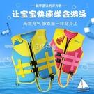 兒童救生衣專業浮力背心馬甲 寶寶戶外游泳套裝 專業小孩游泳裝備