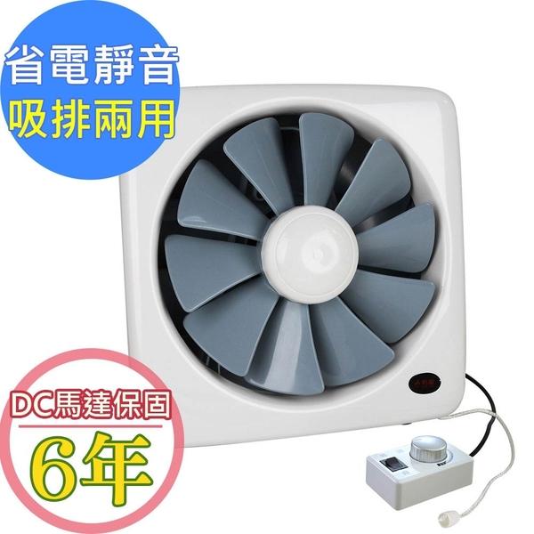 【勳風】14吋節能變頻DC兩用換氣/吸排扇(HF-7114) 活動式百葉窗