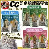 *KING WANG*Cat Glory《CG即食燒烤風味系列》20~25G/包 貓零食 多種口味任選