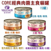 ◆MIX米克斯◆Wellness《CORE 經典肉醬主食貓罐》五種口味 3oz/85g(6罐) 貓主食罐wn-