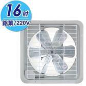 【永用】16吋鋁葉吸排兩用通風扇(電壓220V) FC-316A-2