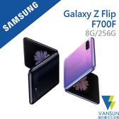 【贈無線充電盤+傳輸線+立架】Samsung Galaxy Z Flip (8G/256G) F700F 折疊螢幕手機【葳訊數位生活館】