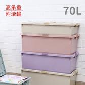 草本風多功能滑輪雙開掀蓋收納箱-加大款-70L 收納箱 收納盒《Life Beauty》