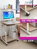 電腦桌 迷你電腦桌簡約現代書桌 經濟型小臺式辦公桌 可移動雙層桌子家用 卡菲婭