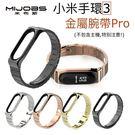 【小米手環3 金屬錶帶】米布斯 Pro ...