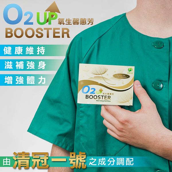台灣製 O2 Booster Up 氧生馨蕙芳 60顆
