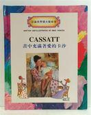 (二手書)畫中充滿著愛的卡莎特
