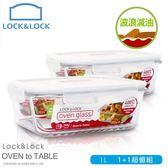 【樂扣樂扣】耐熱玻璃保鮮盒長方形1L(1+1超值組)