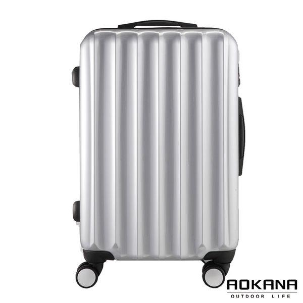 AOKANA奧卡納 20吋 TSA海關鎖 飛機煞車輪 硬殼行李箱(時尚灰)99-036C