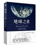 (二手書)地球之後:我們把地球破壞殆盡後,讓另一個星球為此付出代價?