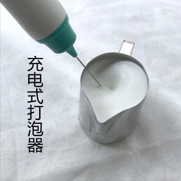 奶泡機充電式電動奶泡機 咖啡打奶器 家用打奶泡 小型打蛋器 奶泡器 凱斯盾數位3C