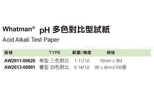 《Whatman?》pH 多色對比型試紙 Acid Alkali Test Paper