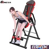 倒立機 家用健身器材倒掛器簡易椎間盤拉伸增高瑜伽倒吊倒立椅神器 WJ百分百
