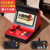 遊戲機 懷舊款搖桿迷你街機復古游戲機手柄家用老式小型便攜式TA1156【極致男人】