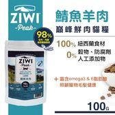 【SofyDOG】ZiwiPeak巔峰 98%鮮肉貓糧-鯖魚羊肉(100g) 生食 貓飼料 全貓 幼貓 成貓