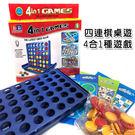 4合1 四連棋 桌遊 4種遊戲 賓果遊戲 四子棋 益智遊戲 蛇梯棋 十字棋 鵝媽媽遊戲【塔克】