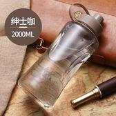 大容量太空杯運動水瓶戶外水杯便攜塑料杯子大碼水壺2000Ml JA2741『美鞋公社』