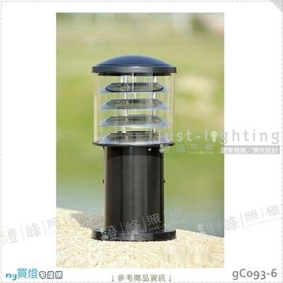【景觀步道燈】E27 單燈。鋁鑄品 烤漆 反光片 壓克力罩 高34.5cm※【燈峰照極my買燈】#gC093-6