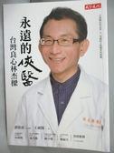 【書寶二手書T1/傳記_MFM】永遠的俠醫:台灣良心林杰樑_王昶閔