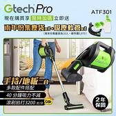 【送好禮】英國 Gtech 小綠 Pro 專業版濾袋式無線除蟎吸塵器 無線吸塵器