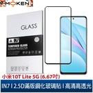 【默肯國際】IN7 小米10T Lite 5G (6.67吋) 高清 高透光2.5D滿版9H鋼化玻璃保護貼 疏油疏水 鋼化膜