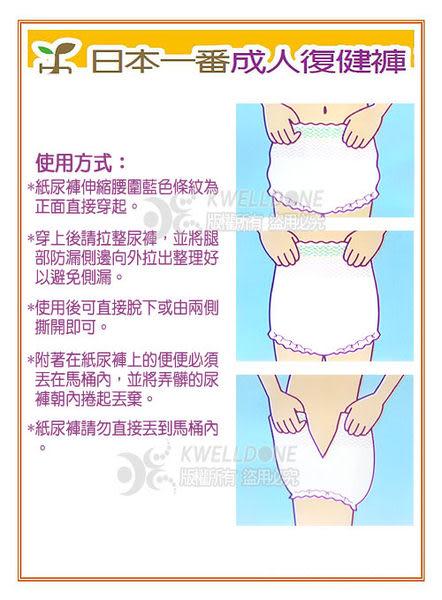 【日本一番】成人復健褲 M~L (18片/包)