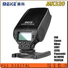【福笙】美科 MEIKE MK320 MK-320 閃光燈 TTL GN值32 (總代理公司貨)