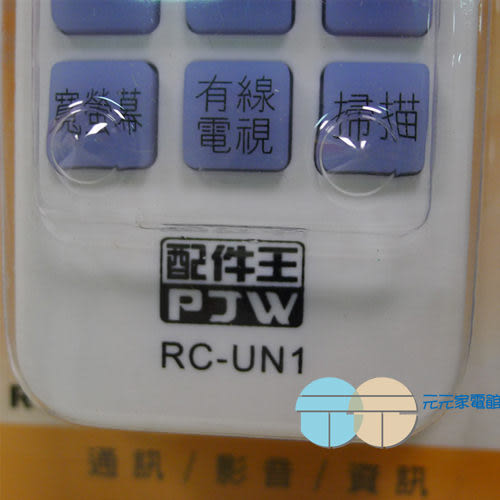 PJW 萬用型電視遙控器/適用各廠牌電視~傳統、液晶、電漿 RC-UN1 免運 ^^ ~