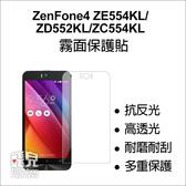 【妃凡】衝評價!Asus Zenfone 4 ZE554KL/ZD552KL/ZC554KL 霧面 保護貼 005