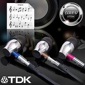 【A Shop】 TDK CLEF-U CHROME 密閉型耳塞式耳機 TH-EC31 for iPhone6/6PLUS/nano7/shuffle/iPadMini3/iPadAir2