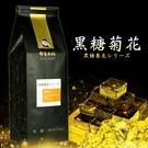中年大叔.黑糖菊花(420g/包,共兩包...