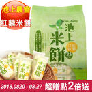 【池上鄉農會】池上米餅-紅藜口味(1包)...