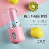 榨汁機 榨汁機家用迷你小型便攜式電動充電水果蔬菜學生多功能輔食榨汁杯 2色
