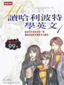 (二手書)讀哈利波特學英文(1)