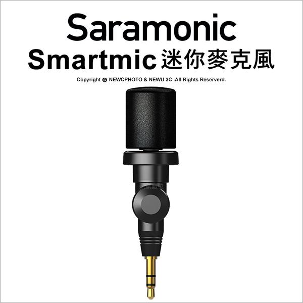 Saramonic 楓笛 Smartmic 迷你麥克風 全向型 手機外接 直拍直播 錄音收音 公司貨★可刷卡★薪創數位